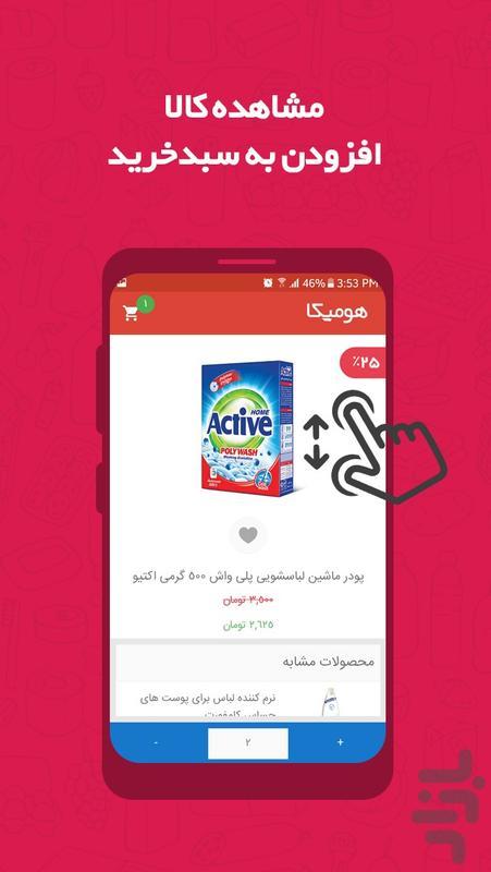هومیکا (هایپرمارکت آنلاین) - عکس برنامه موبایلی اندروید