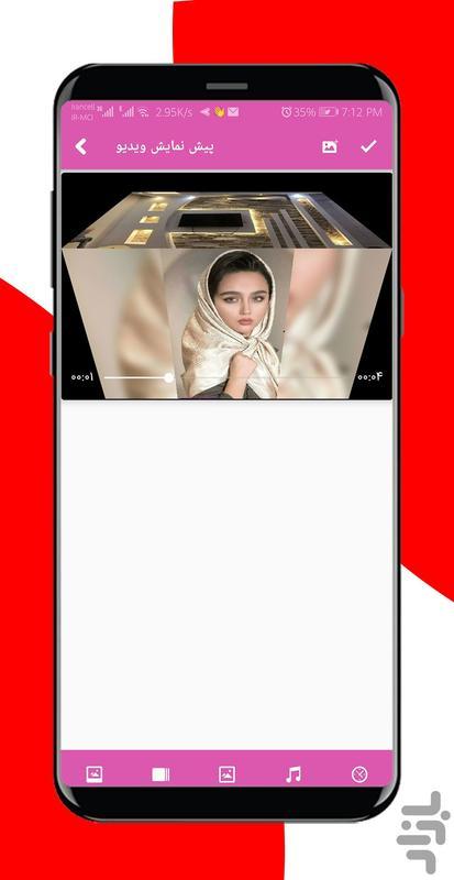 کلیپ ساز - عکس برنامه موبایلی اندروید