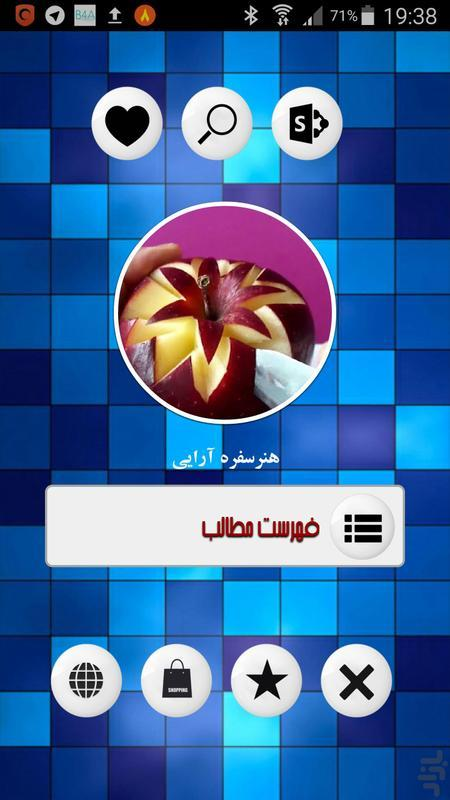 هنرسفره آرایی - عکس برنامه موبایلی اندروید
