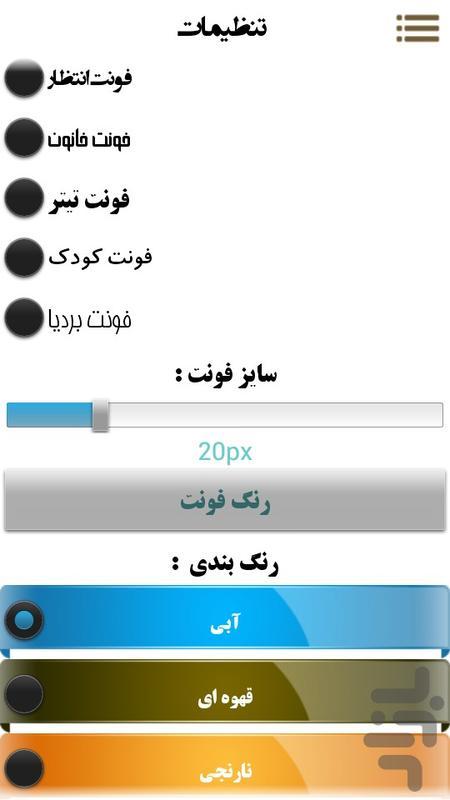 قوانین جمهوری اسلامی ایران - عکس برنامه موبایلی اندروید