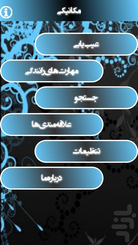 مکانیکی - عکس برنامه موبایلی اندروید