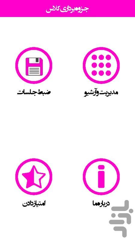 ضبط جلسات و سخنرانی - عکس برنامه موبایلی اندروید