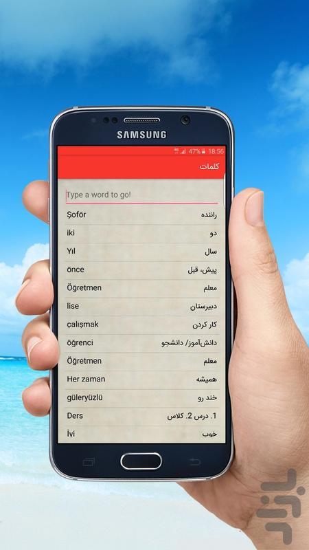 مکالمات ترکی استانبولی - عکس برنامه موبایلی اندروید