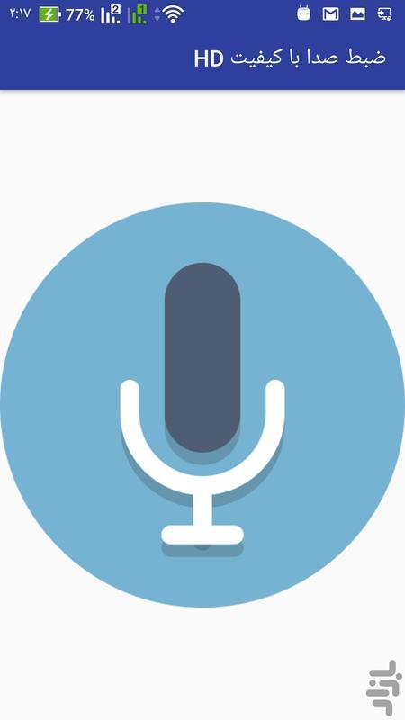 ضبط صدا با کیفیت HD - نارین - عکس برنامه موبایلی اندروید