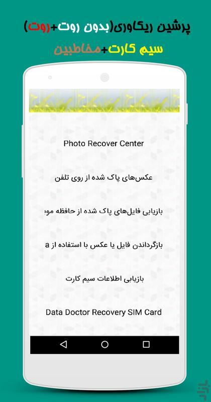 pessanrecavry - Image screenshot of android app