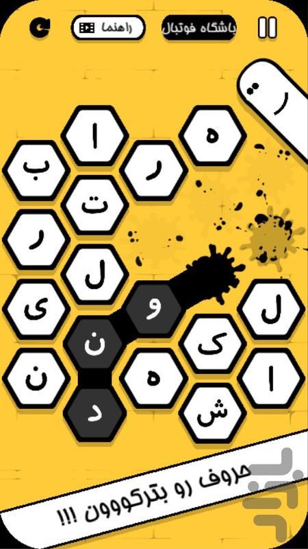 هِگزینو :) - عکس بازی موبایلی اندروید