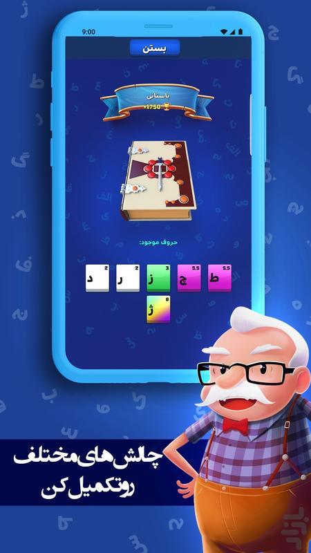 کلماتور (رقابت آنلاین کلمه سازی) - عکس بازی موبایلی اندروید