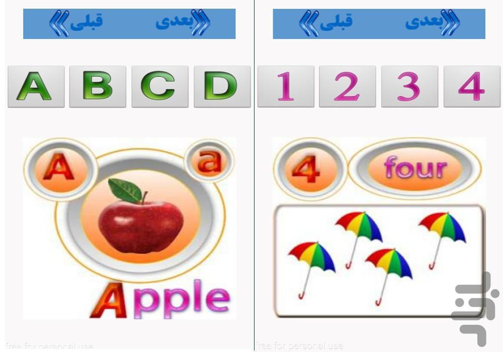 انگلیسی به زبان کودکان 3 - عکس بازی موبایلی اندروید