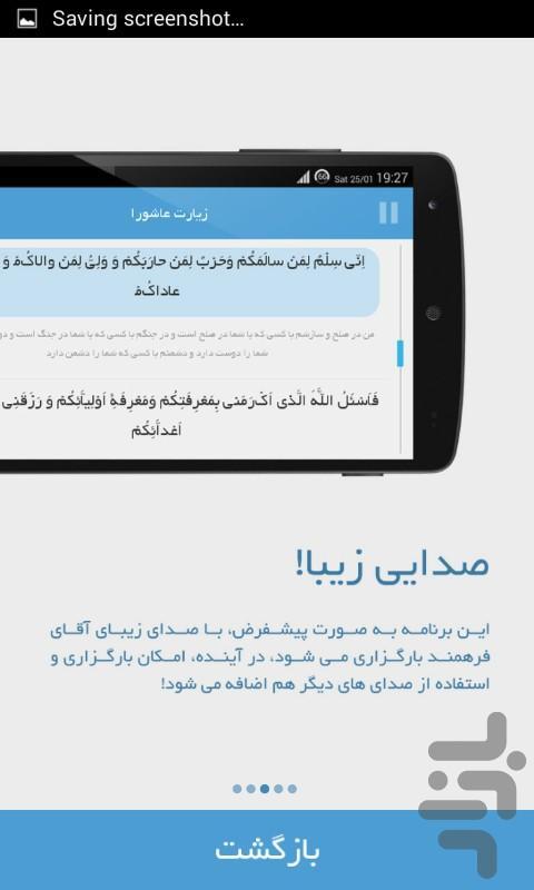 زیارت عاشورا (حمایتی) - عکس برنامه موبایلی اندروید