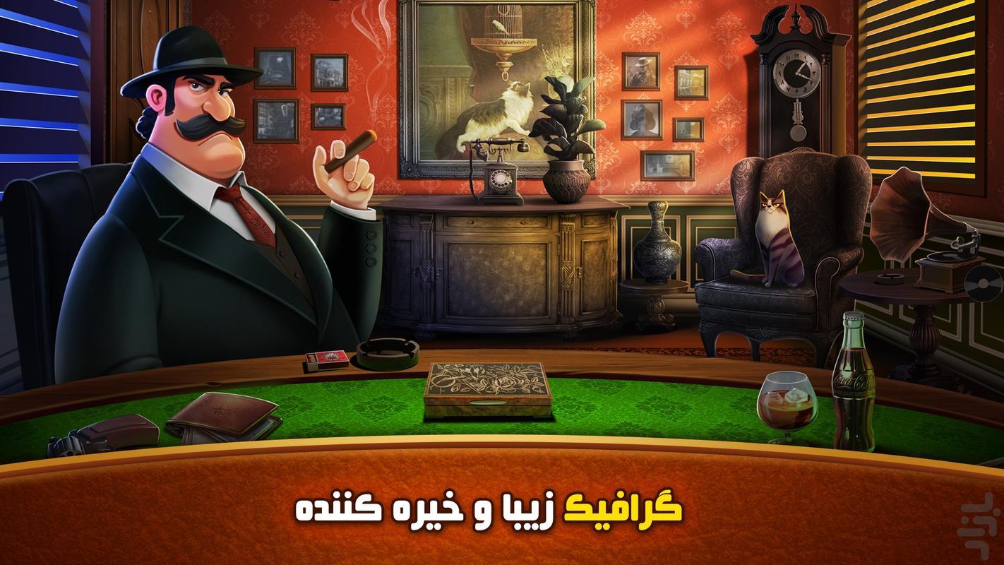 حشمت - عکس بازی موبایلی اندروید