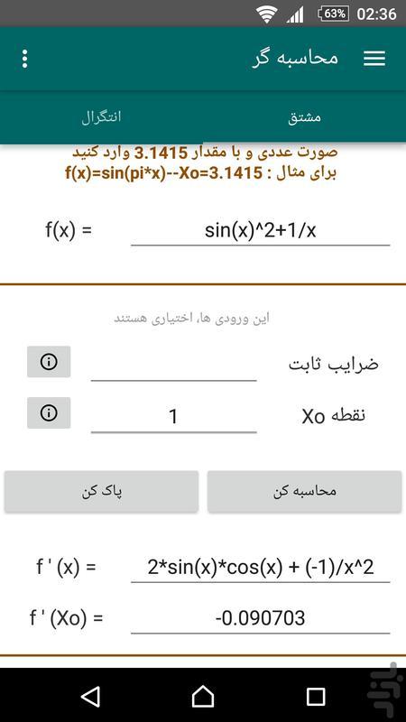 محاسبه گر + انتگرال ، مشتق و ... - عکس برنامه موبایلی اندروید