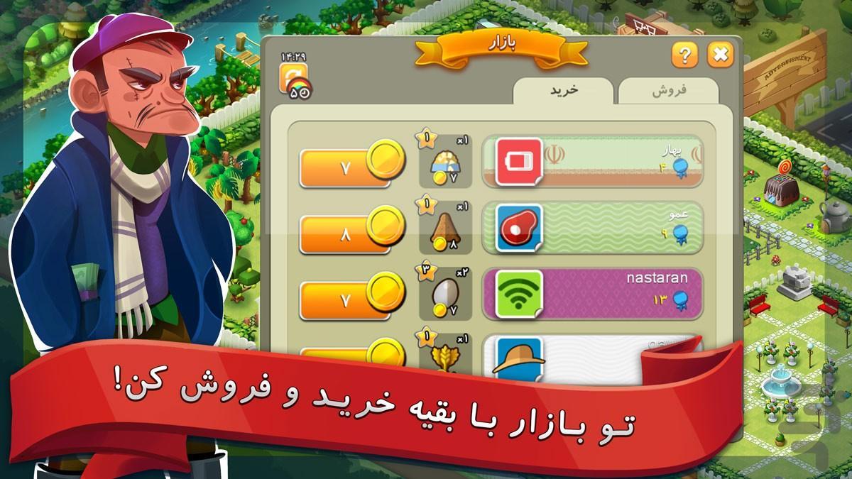 مزرعه بهاری (آنلاین) - عکس بازی موبایلی اندروید