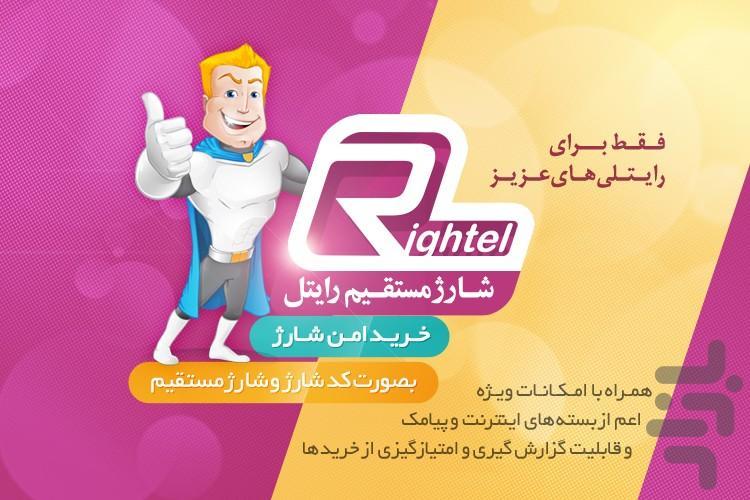 شارژ مستقیم رایتل(با خدمات) - عکس برنامه موبایلی اندروید
