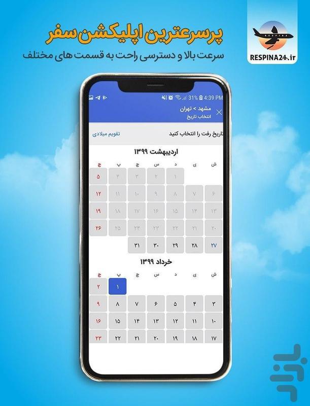 رسپینا 24 بلیط هواپیما - عکس برنامه موبایلی اندروید