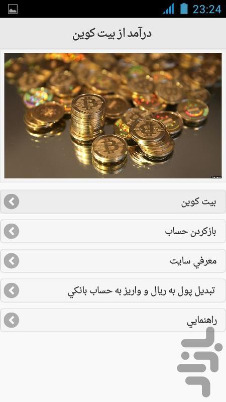 پول درآوردن از اینترنت - عکس برنامه موبایلی اندروید