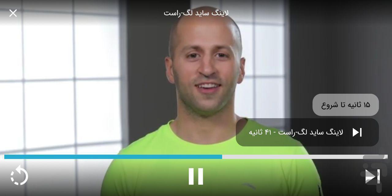پا به پا - تمرین ورزشی+رژیم غذایی - عکس برنامه موبایلی اندروید