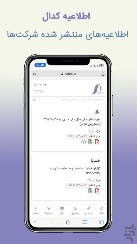 سهمیو - عکس برنامه موبایلی اندروید