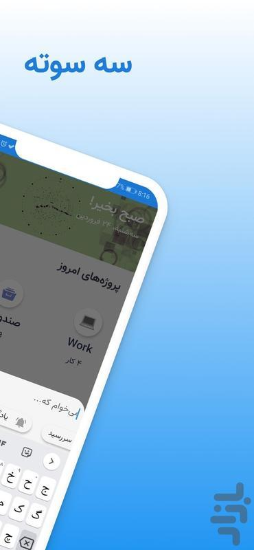 شنبه | یادآور + لیستکار - عکس برنامه موبایلی اندروید