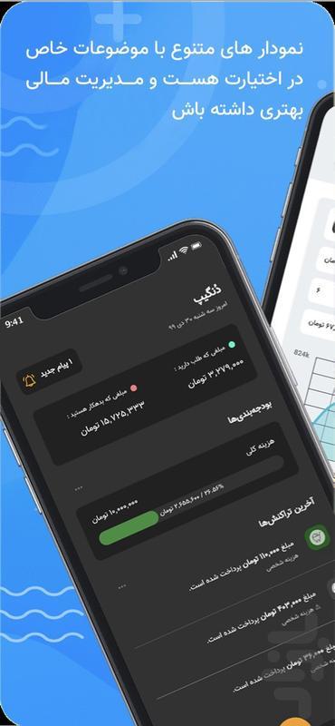 دنگیپ: حسابداری شخصی و مدیریت مالی - عکس برنامه موبایلی اندروید