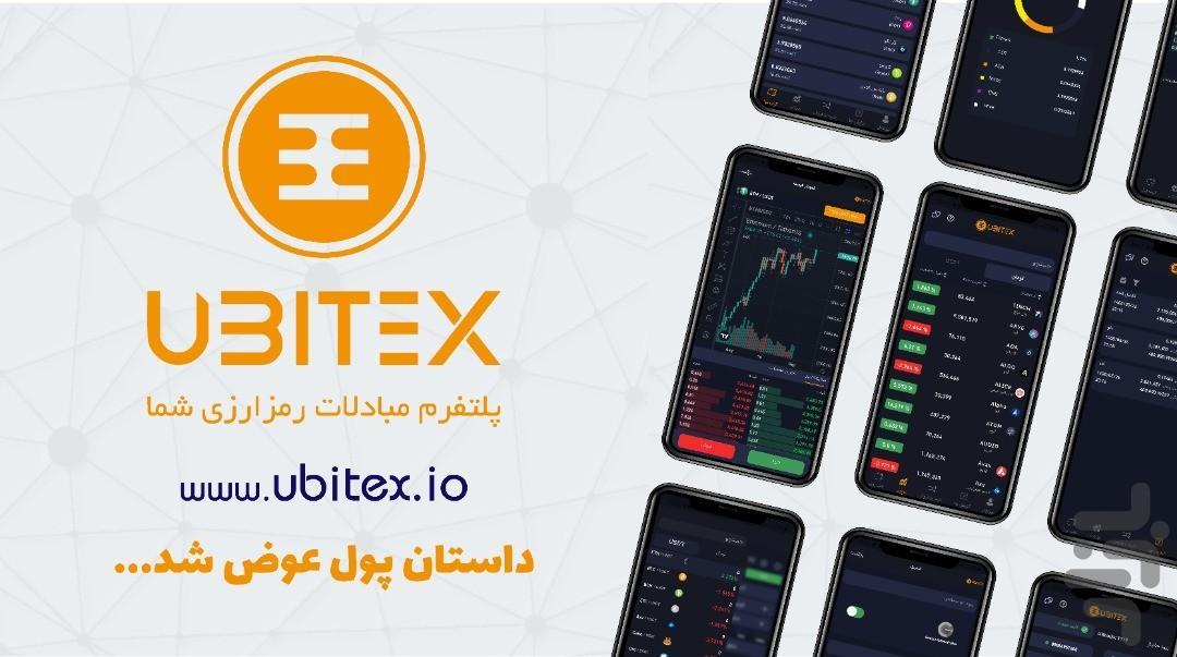 یوبیتکس پلتفرم مبادلات رمزارزی شما - عکس برنامه موبایلی اندروید