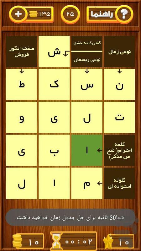 جدول شرح در متن - عکس بازی موبایلی اندروید
