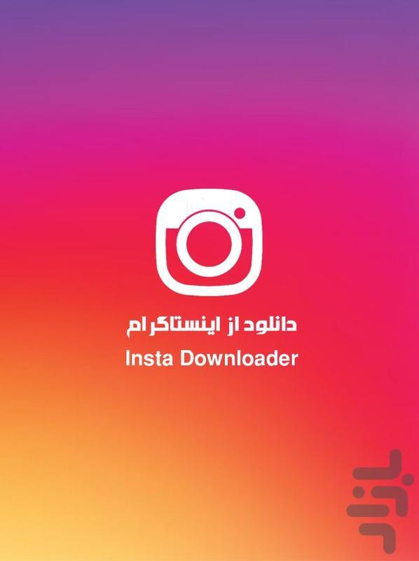 دانلود از اینستاگرام - عکس برنامه موبایلی اندروید