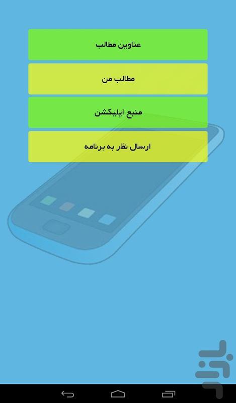 ترفندهای موبایل - عکس برنامه موبایلی اندروید