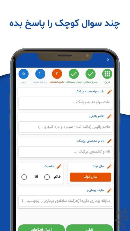 آی پینو   مشاوره آنلاین پزشکی - عکس برنامه موبایلی اندروید