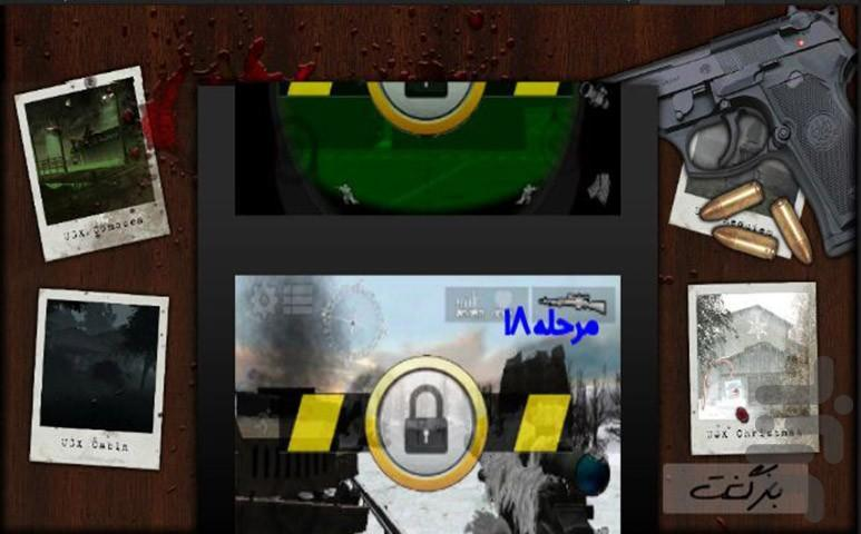 تکتیرانداز ماهر-دمو - عکس بازی موبایلی اندروید