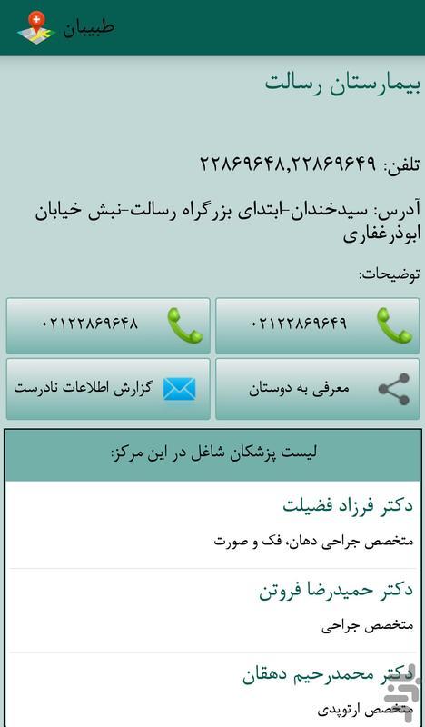 طبیبان - عکس برنامه موبایلی اندروید