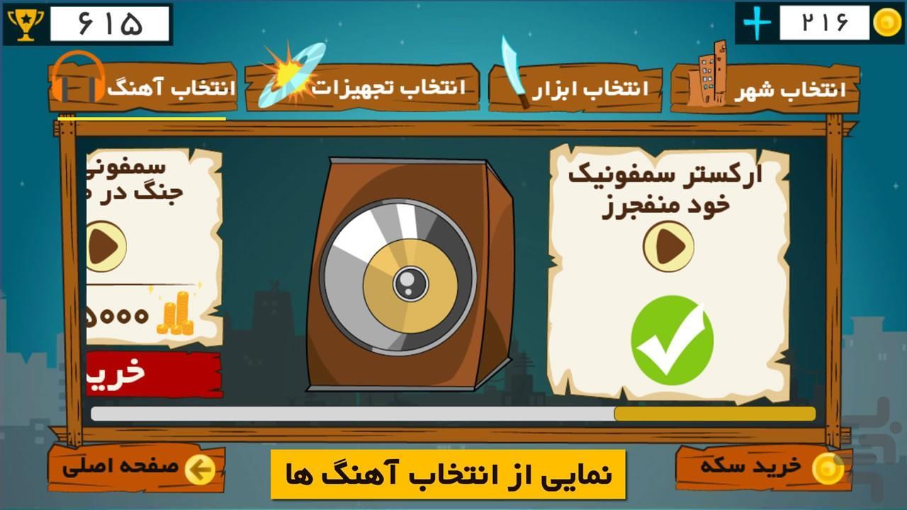 خودمنفجرز - عکس بازی موبایلی اندروید
