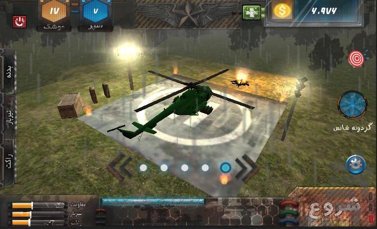 عقاب آسمان - عکس بازی موبایلی اندروید