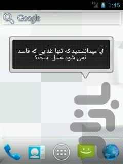 آیا میدانستید!؟ - عکس برنامه موبایلی اندروید