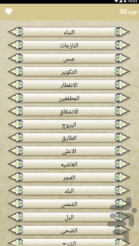قرآن - جزء30 - عکس برنامه موبایلی اندروید