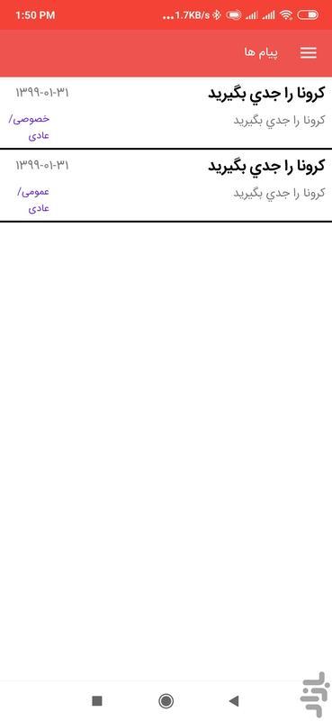 خدمات گاز کرمان - عکس برنامه موبایلی اندروید