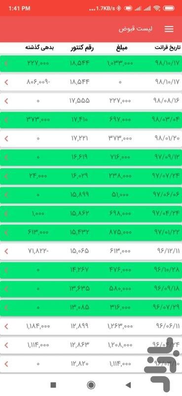 خدمات گاز مازندران - عکس برنامه موبایلی اندروید