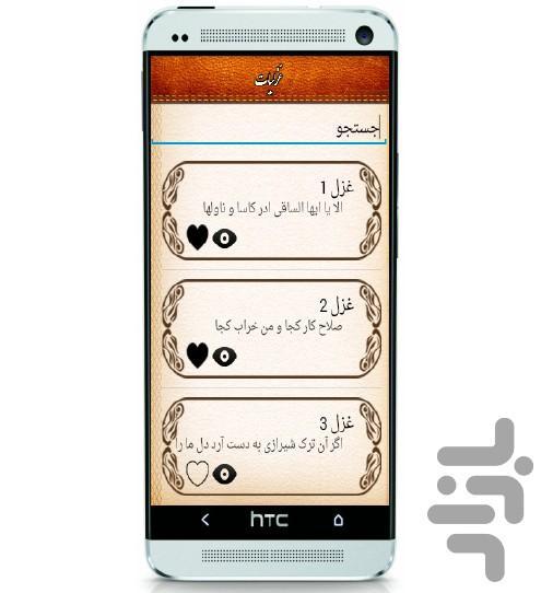 دیوان حافظ - عکس برنامه موبایلی اندروید
