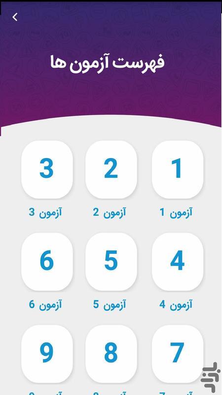 آزمون بیمه (آزمون آداب- بیمه عمر) - عکس برنامه موبایلی اندروید