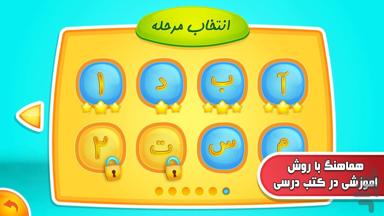 الفبازی (آموزش الفبا و اعداد) - عکس برنامه موبایلی اندروید