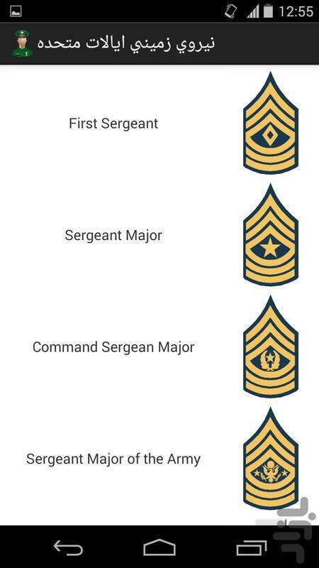 درجات ارتش ها - عکس برنامه موبایلی اندروید
