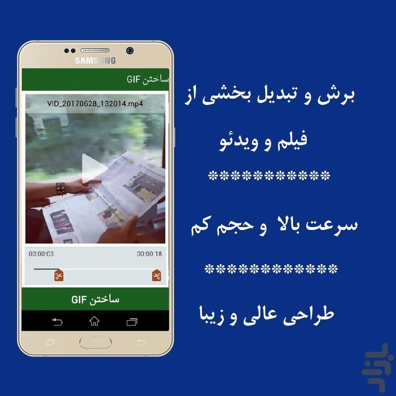 تبدیل ویدیو به گیف(گیف ساز) - عکس برنامه موبایلی اندروید