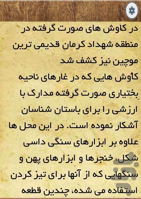 بانوی پارسی - عکس برنامه موبایلی اندروید