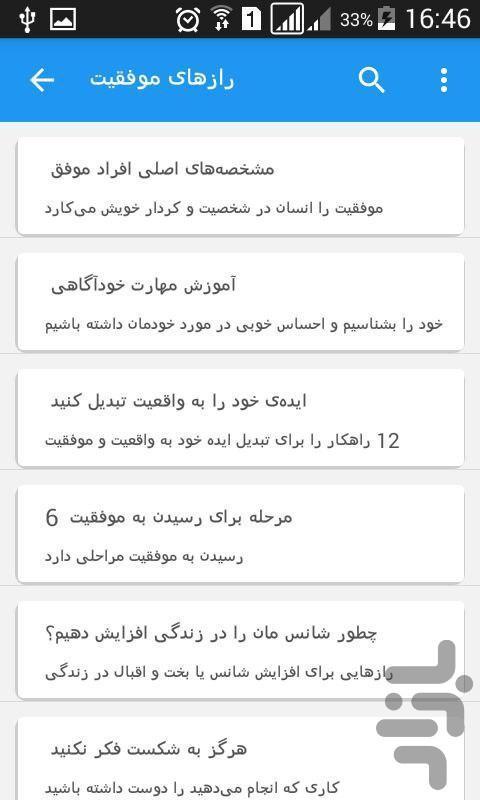 کافه موفقیت - Image screenshot of android app