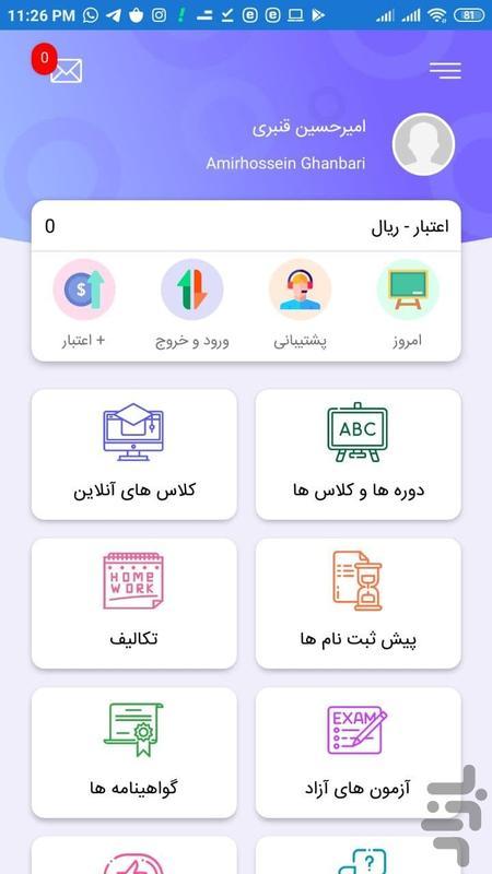 آموزشگاه زبان انگلیسی نوین ری - عکس برنامه موبایلی اندروید