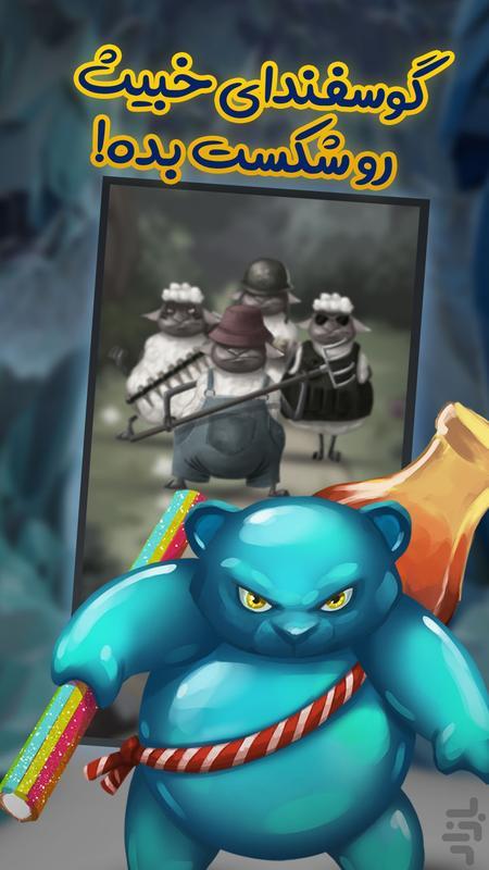 شلمرود: قهرمانان افسانه ای - عکس بازی موبایلی اندروید