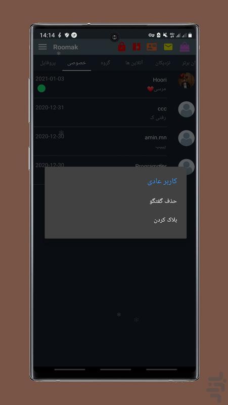رومک (چت | گروه | چت روم) - عکس برنامه موبایلی اندروید