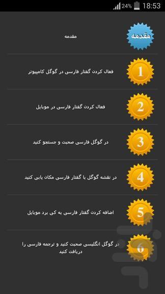 با گوشیت فارسی صحبت کن(گوگلستان) - عکس برنامه موبایلی اندروید