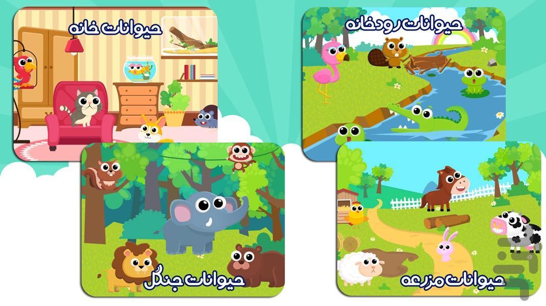 دانشمند کوچولو - سرگرمی آموزش کودک - عکس بازی موبایلی اندروید