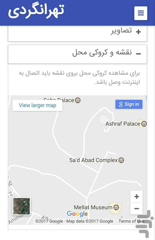 تهرانگردی - عکس برنامه موبایلی اندروید