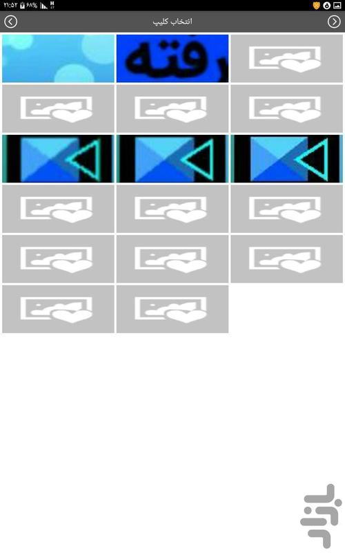 میکس(اهنگ،عکس،فیلم) - عکس برنامه موبایلی اندروید